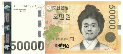 Deep Rooted Tree Character in Korea Banknote