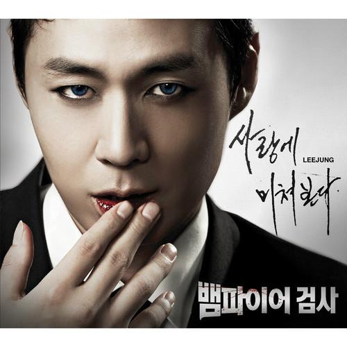 Vampire Prosecutor OST Part 1