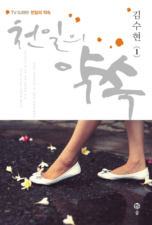 A Thousand Days' Promise Drama Novel