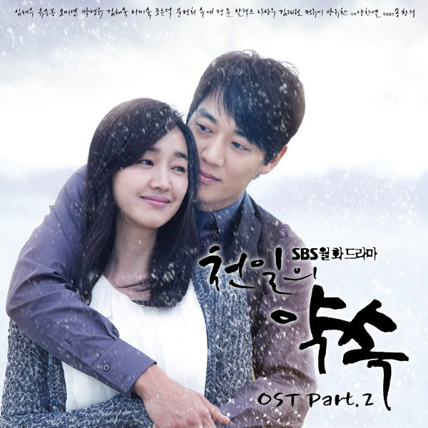 A Thousand Days' Promise OST Part 2