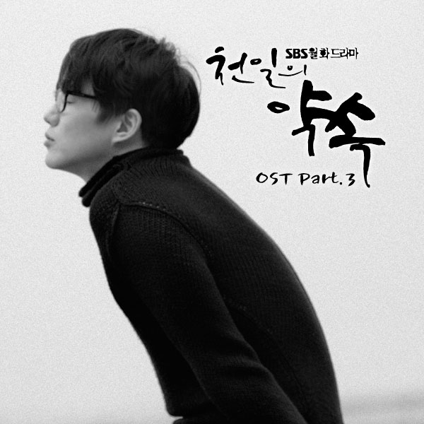 A Thousand Days' Promise OST Part 3