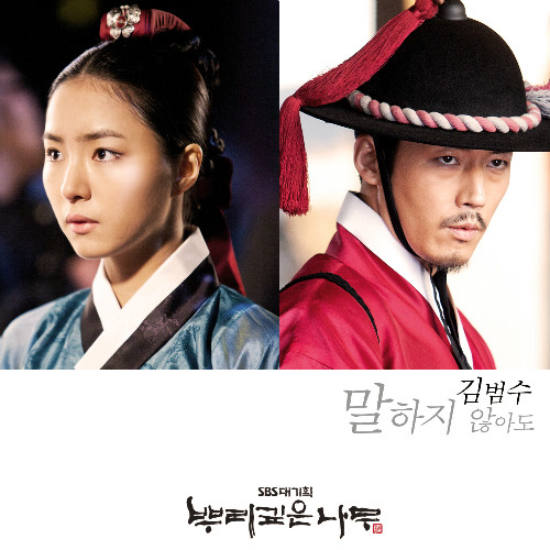 Deep Rooted Tree OST Part 3