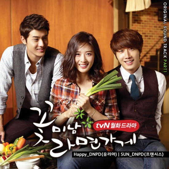 Flower Boy Ramen Shop OST Part 1