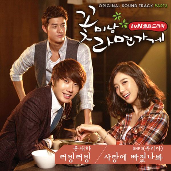 Flower Boys Ramyung Shop OST Part 2
