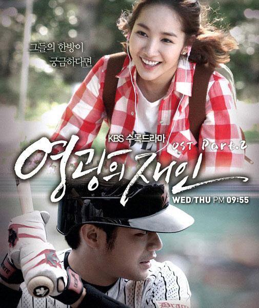 Glory Jane OST Part 2