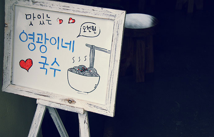 A Bowl of Noodle for 5000 Korean won