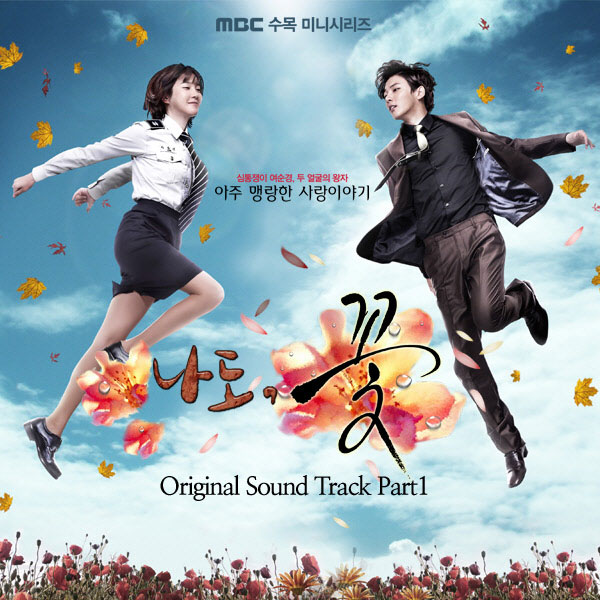 Me Too, Flower! OST Part 1