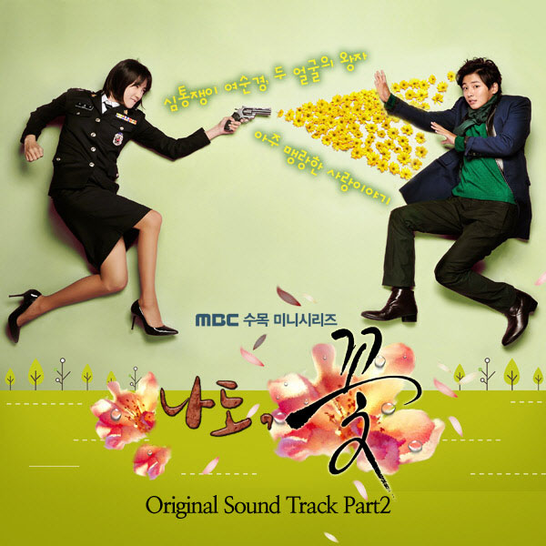 Me Too, Flower! OST Part 2