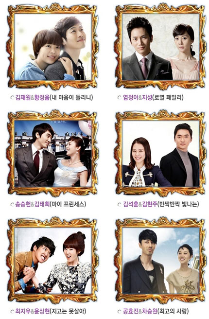 2011 MBC Best Couple Award