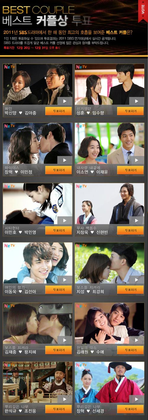 2011 SBS Best Couple Awards