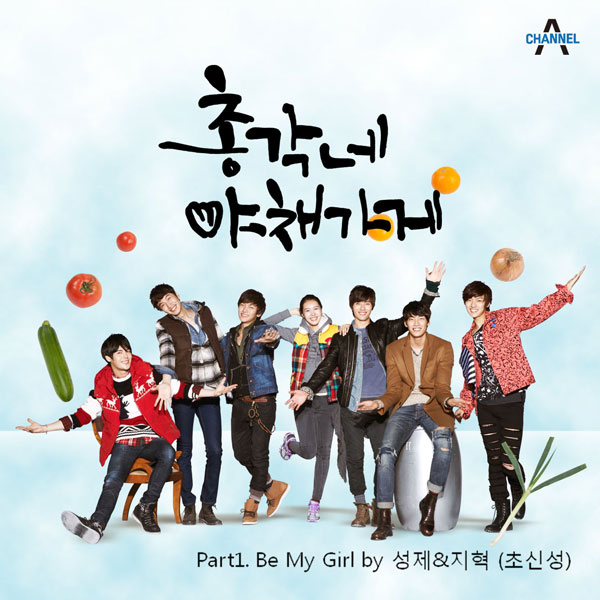 Bachelor's Vegetable Store OST Part 1