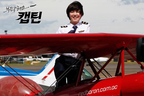 captain-bts27-koo-hye-sun-pilot