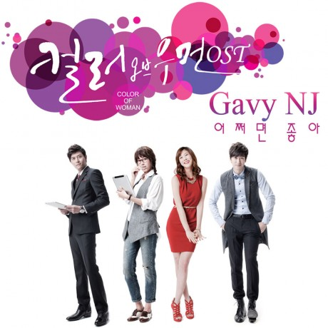 Color of Woman OST Part 1