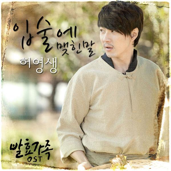 Fermentation Family (Kimchi Family) OST Part 2