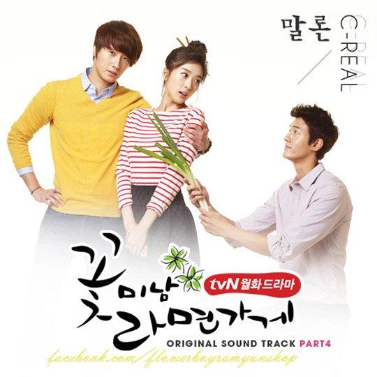 Flower Boy Ramen Shop OST Part 4