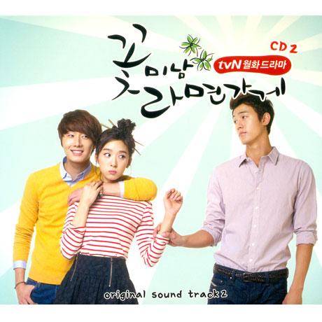 Flower Boy Ramen Shop OST Album CD2
