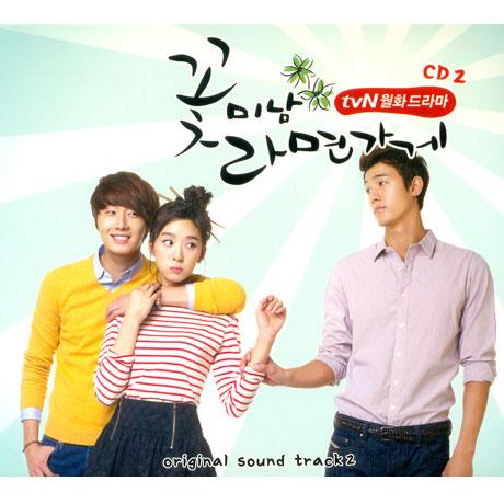 Flower Boy Ramen Shop OST Album CD2