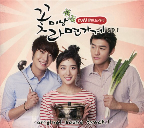 Flower Boy Ramen Shop OST