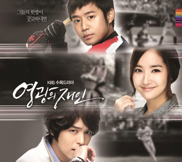 Glory Jane / Man of Honor / Young Love Jae In OST