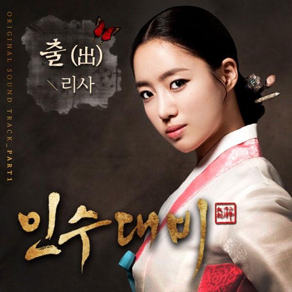 Queen Insoo OST Part 1