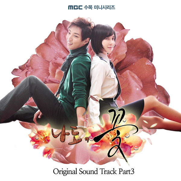 Me Too, Flower! OST Part 3