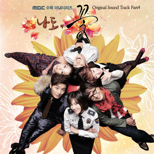 Me Too, Flower! OST Part 4