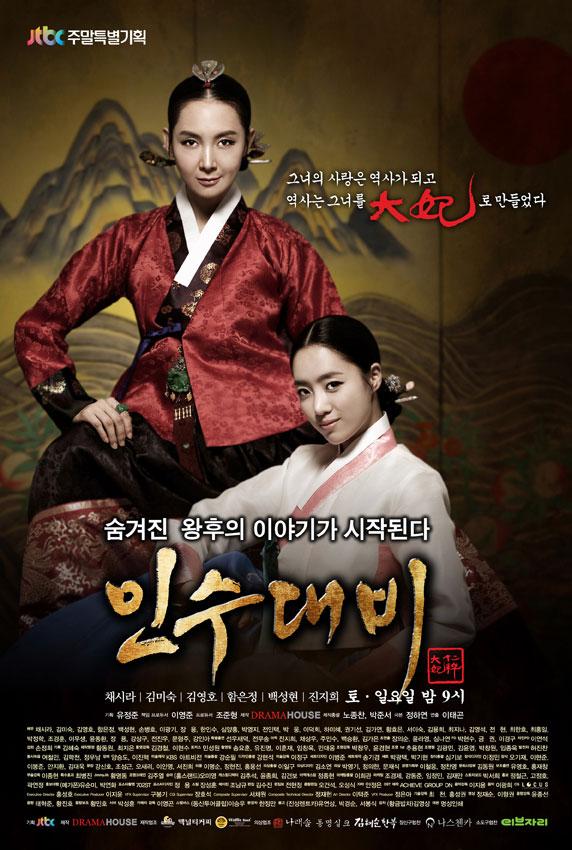 Queen Insoo Poster