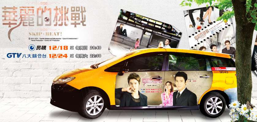 skip-beat-poster-taxi
