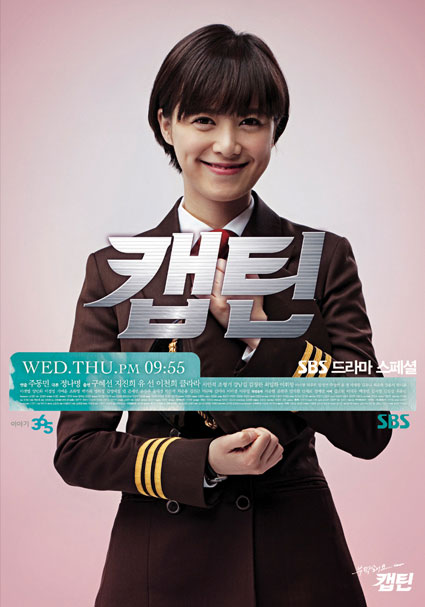 Take Care of Us, Captain Poster of Ku Hye Sun