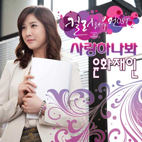 Color of Woman OST Part 2