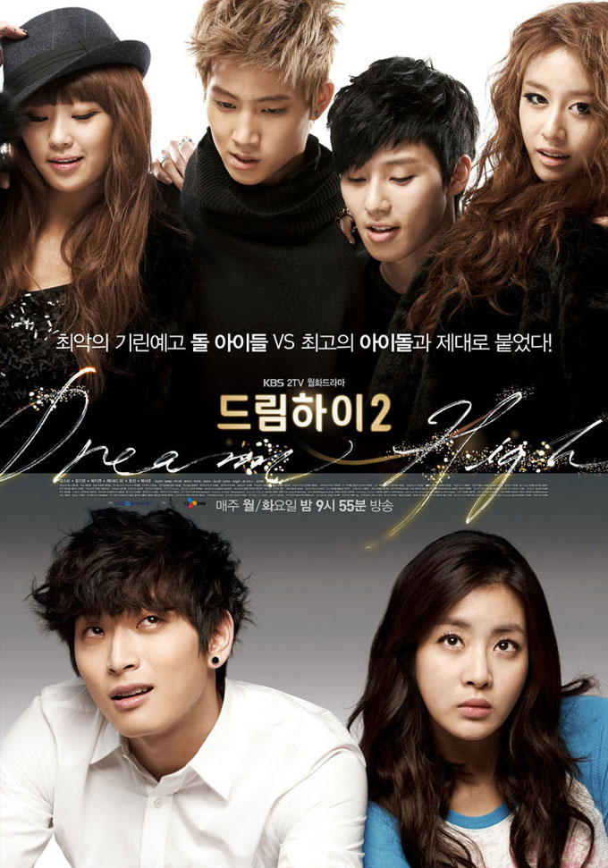 Dream High 2 Dreamhigh2 Casts Hershe1 Hershe2
