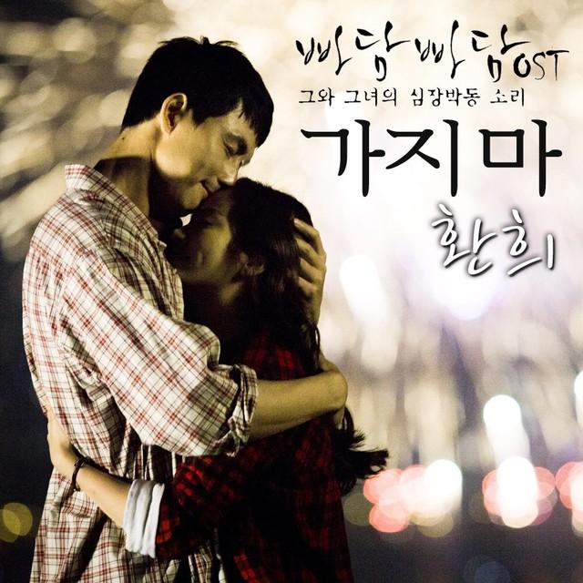 Padam Padam OST Part 3