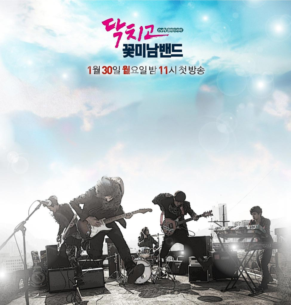 shut-up-flower-boy-band-poster2