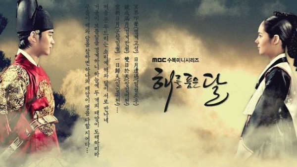 Poem of The Moon that Embraces the Sun (The Sun and the Moon)
