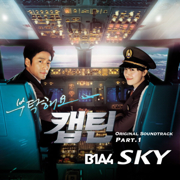 Take Care of Us, Captain OST Part 1
