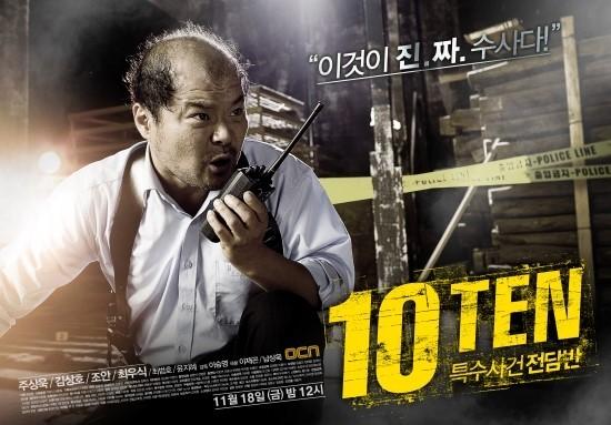 ten-cast3
