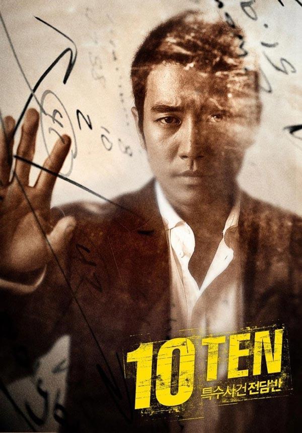 ten-cast4