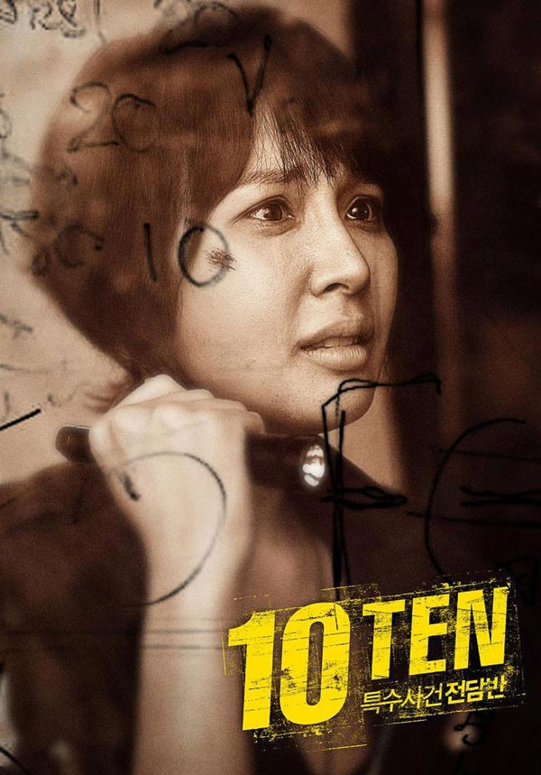 ten-cast7