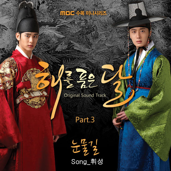 The Moon that Embraces the Sun OST Part 3