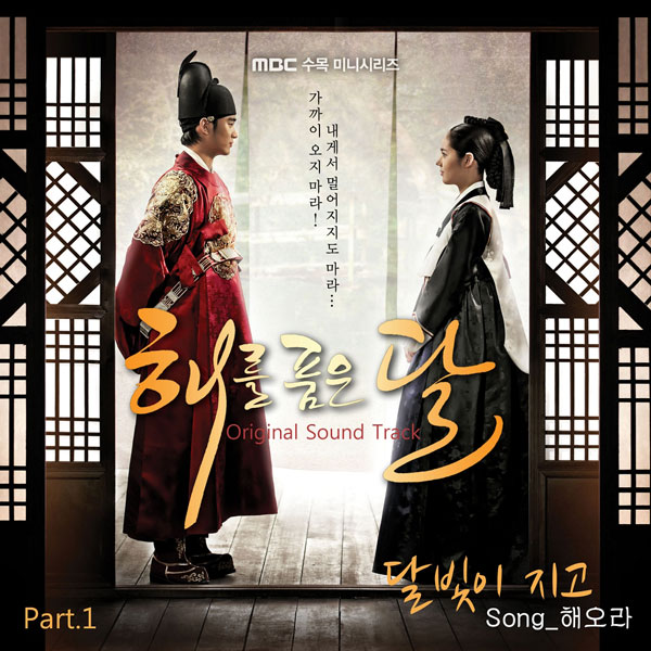 The Sun and the Moon OST Part 1