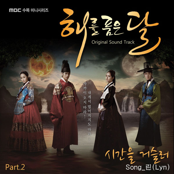 http://dramahaven.com/wp-content/uploads/2012/01/the-moon-that-embraces-the-sun-ost-part-2.jpg