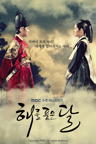 The Moon the Embraces the Sun iPhone App