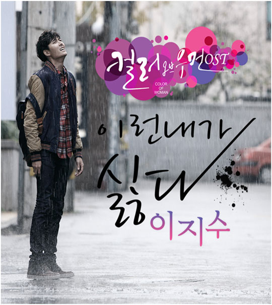 Color of Woman OST Part 3