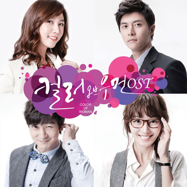 Color of Woman OST