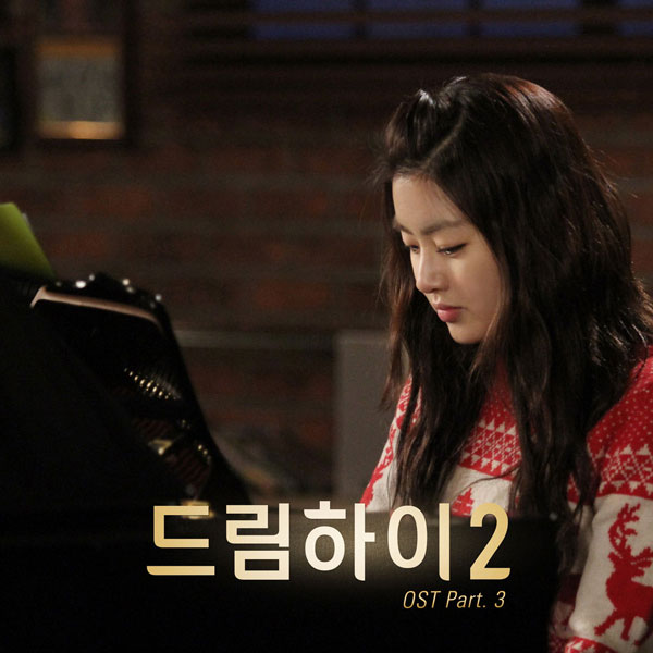 Dream High 2 OST Part 3