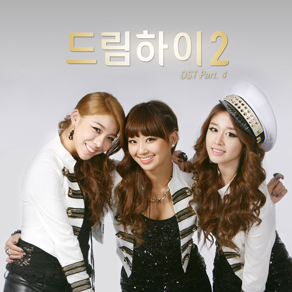 Dream High 2 OST Part 4