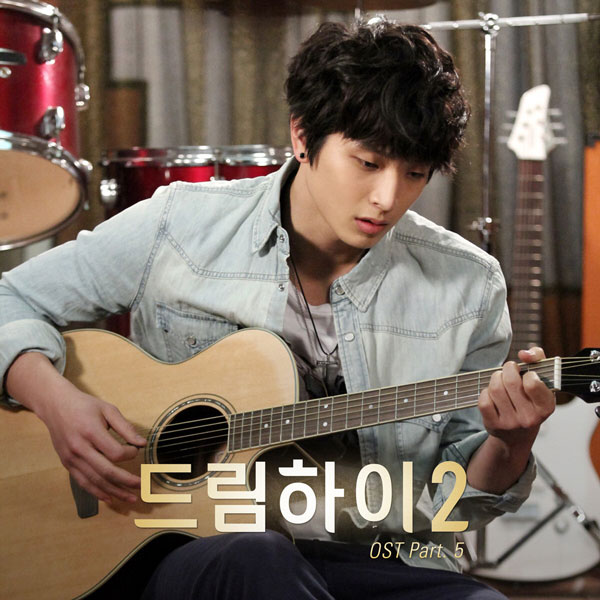 Dream High 2 OST Part 5