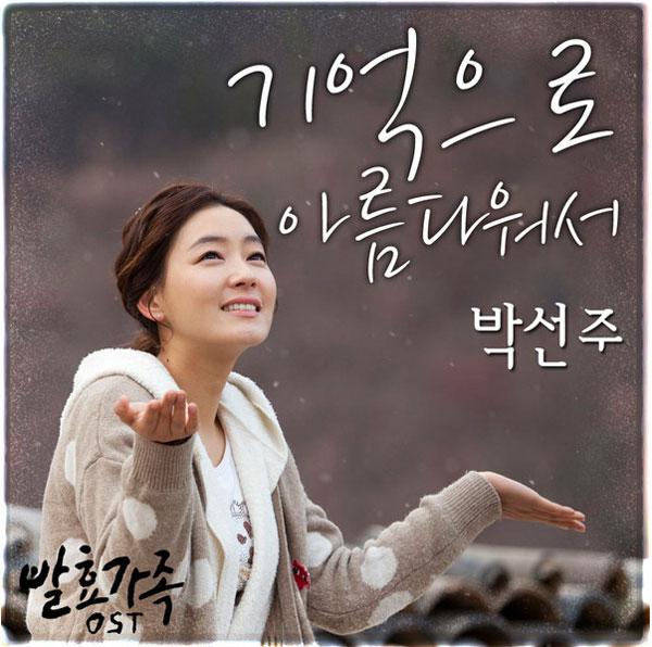 Kimchi Family OST Part 4