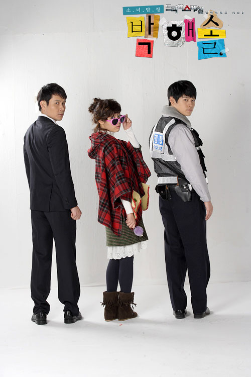 Little Girl Detective Park Hae Sol