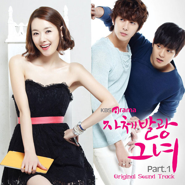 Glowing She OST Part 1